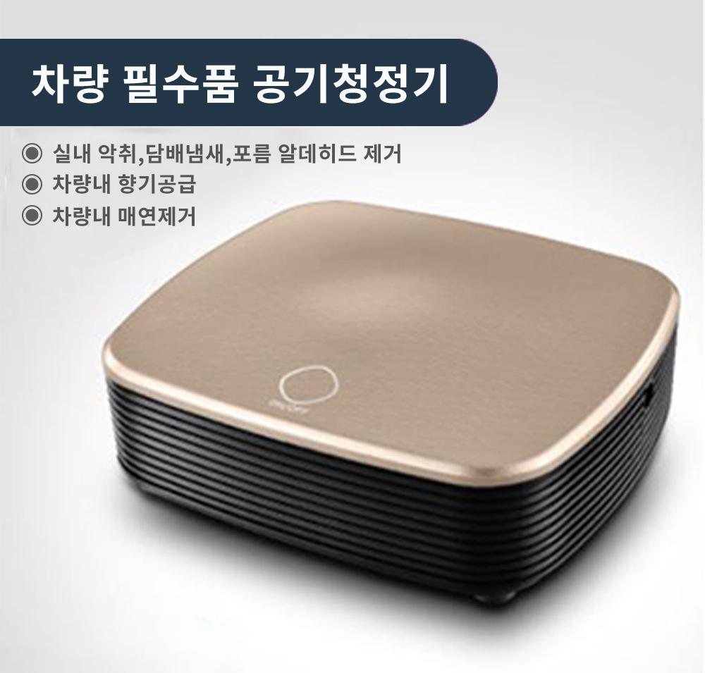 차량용 공기 청정기 미세먼지 제거-NBO-J007