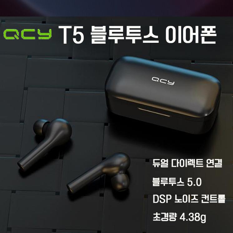 QCY  T5 4세대 무선  블루투스  이어폰