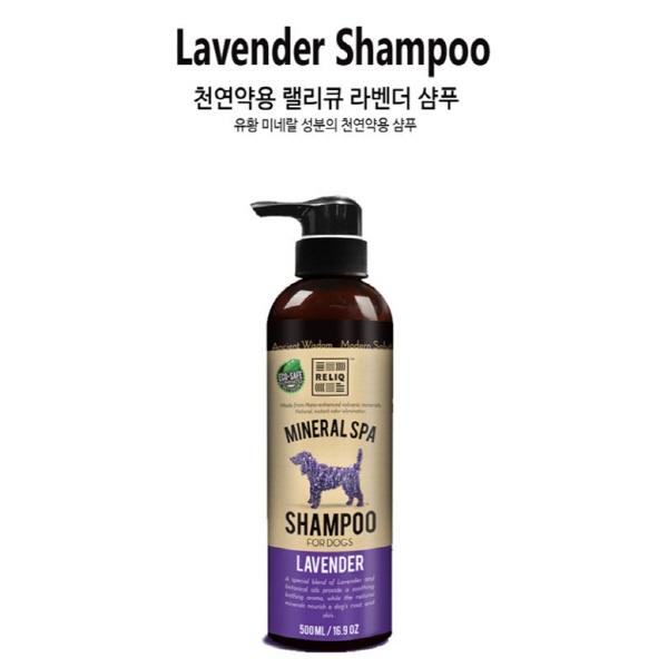천연 약용 랠리큐 라벤더 샴푸 500ml