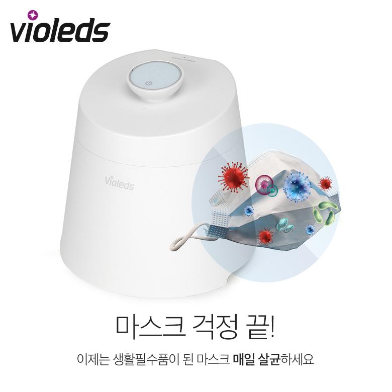 [바이오레즈] VSM+ 다용도 살균기