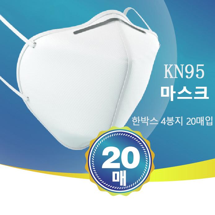 KN95 마스크 4겹구조 20매입 미세먼지