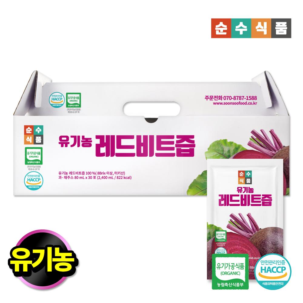 순수식품 유기농 레드비트즙 1박스(30포)
