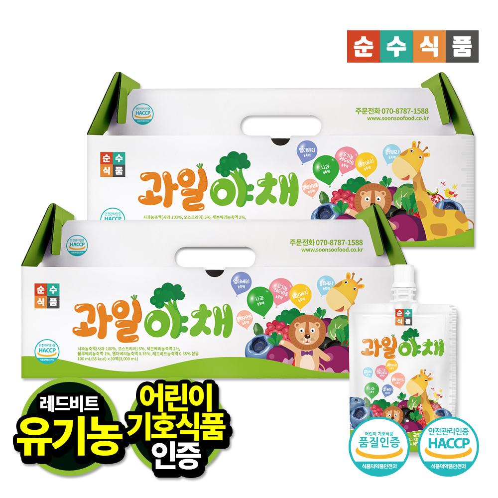 순수식품 과일 야채주스 2박스(60포) 엘더베리