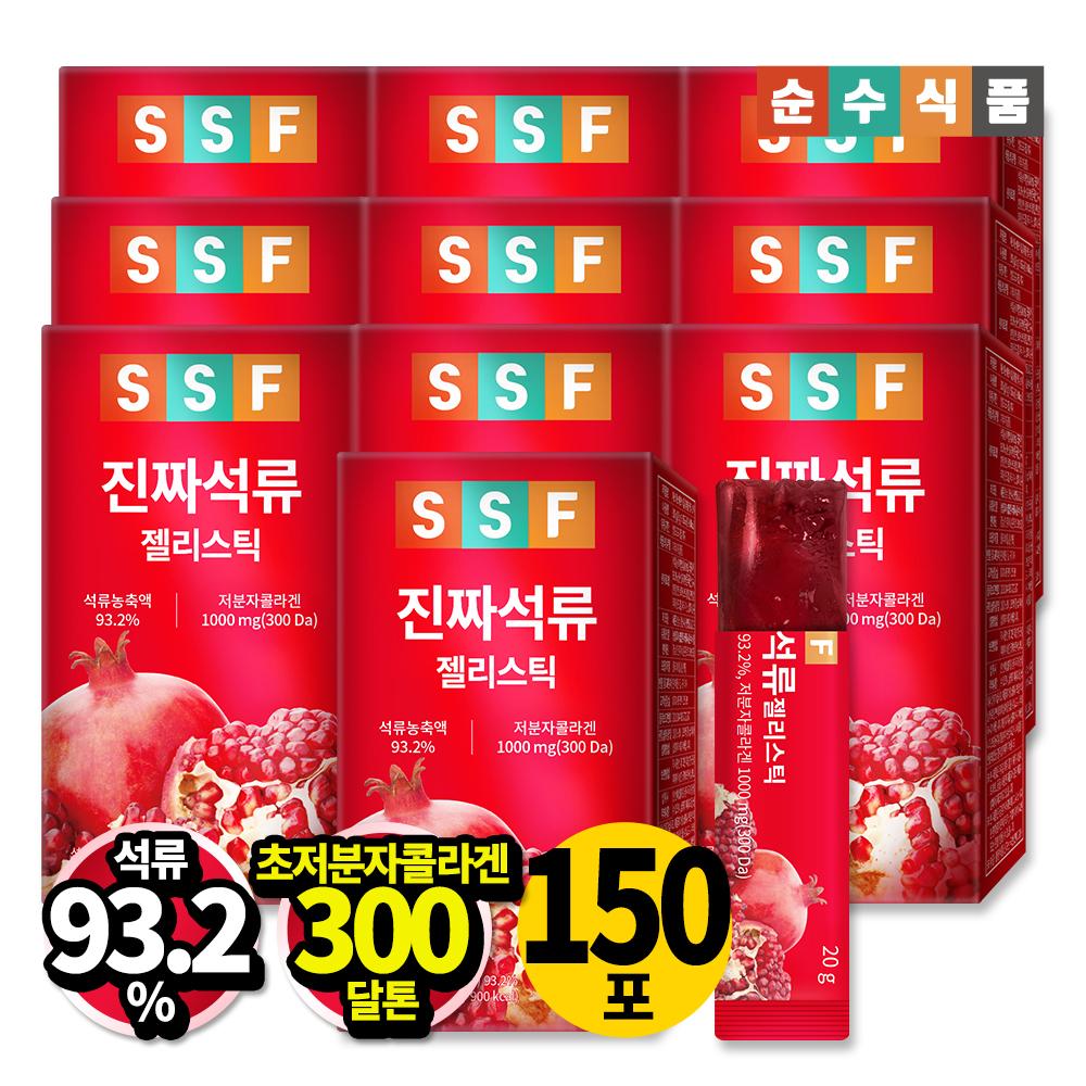순수식품 진짜 석류 저분자 콜라겐 젤리 스틱 10박스(150포) 300달톤 저분자 피쉬 콜라겐