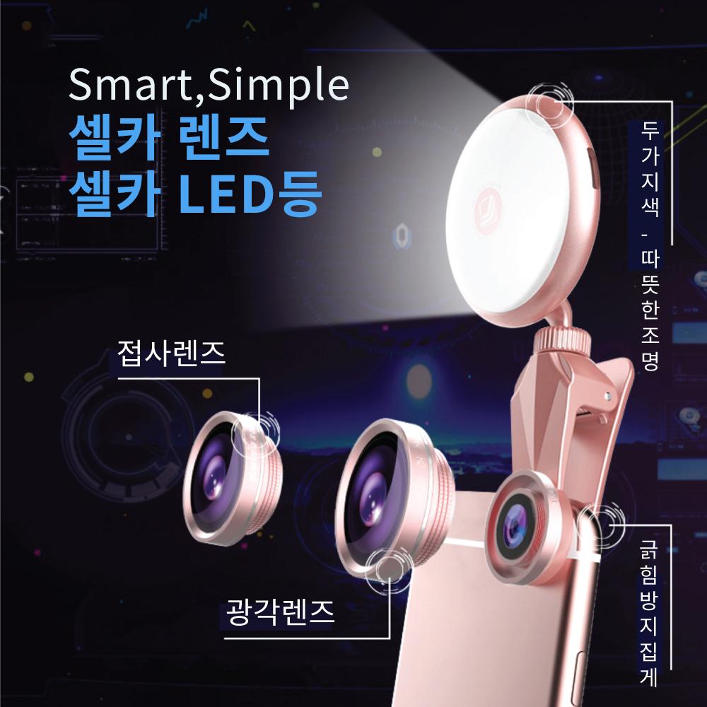 셀카 LED 등 광각렌즈 , 셀카등,셀카라이트